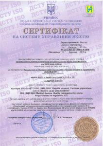 sertifikat-na-sistemu-upravleniya-kachestvom